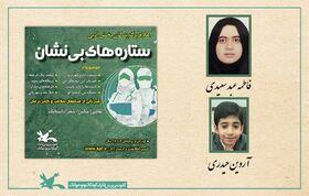 درخشش نوجوانان خوزستانی در بخش ادبی مهرواره «ستارههای بینشان»