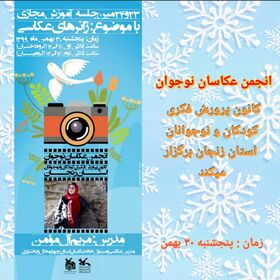 ۲۲ و ۲۳امین جلسه مجازی انجمن عکاسان نوجوان استان زنجان