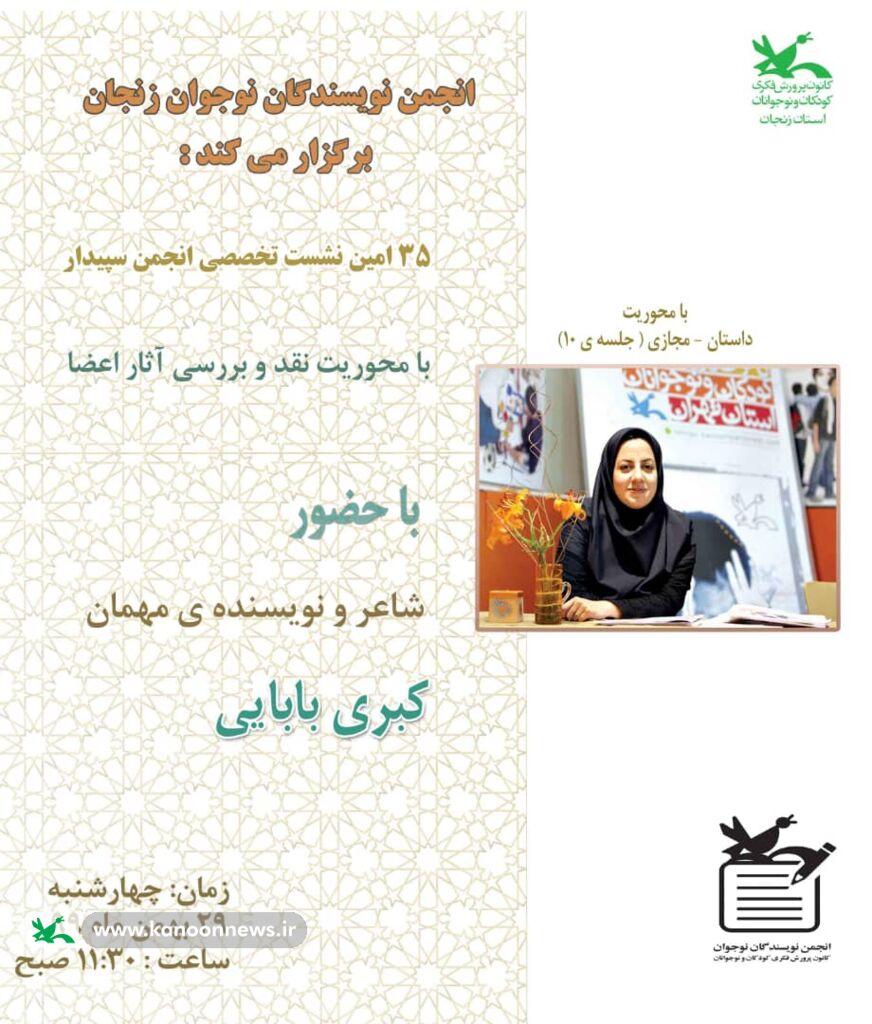 سی و پنجمین جلسهی انجمن ادبی سپیدار زنجان