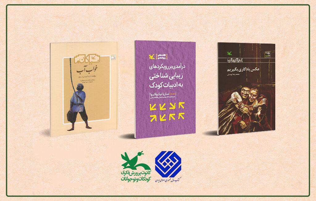 تقدیر از سه کتاب کانون در جایزه کتاب سال جمهوری اسلامی
