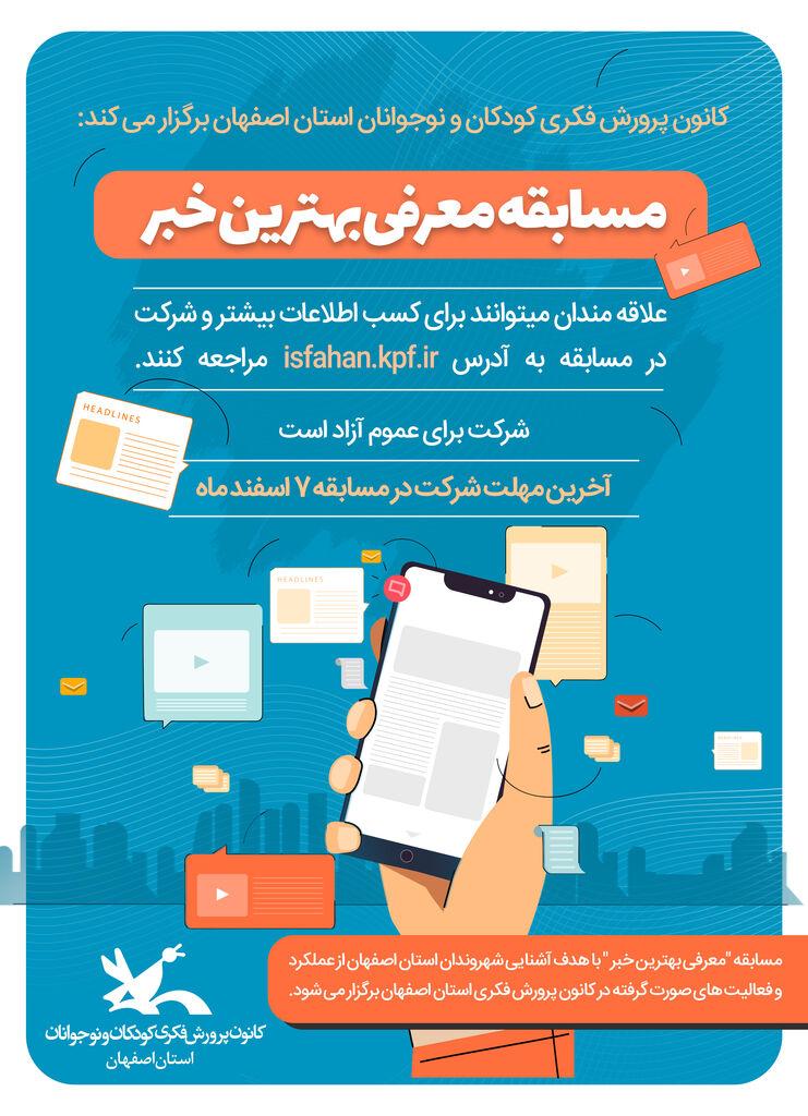 """مسابقه """"معرفی بهترین خبر"""" در  کانون استان اصفهان برگزار می شود"""