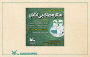 درخشش عضو کانون بوشهر در مهرواره «ستارههای بینشان»