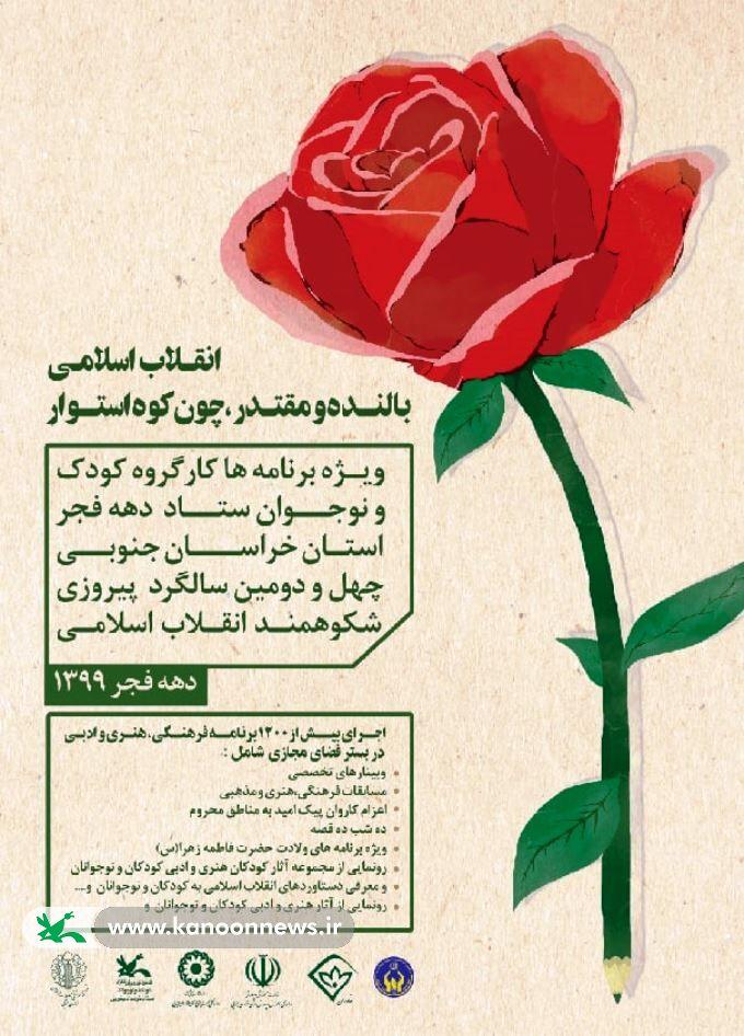 مدیر کل کانون و رییس کارگروه کودک و نوجوان ستاد دهه فجر استان تقدیر شد