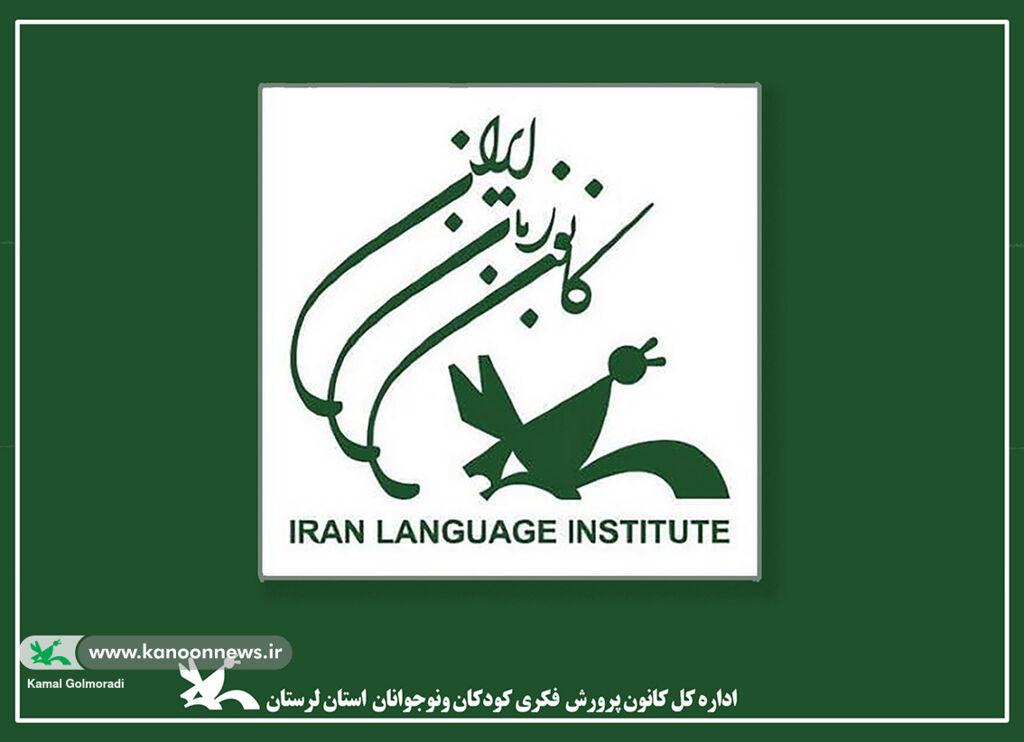 ثبت نام درکانون زبان استان لرستان