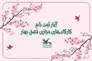 ثبتنام کارگاههای مجازی فصل بهار کانون کرمان از ۱۷ اسفند آغاز میشود