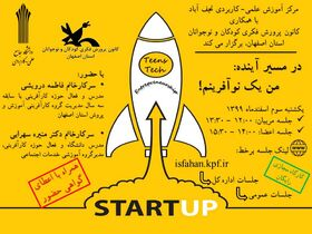 برگزاری وبینار آموزشی در مسیر آینده ویژه مربیان و اعضای کانون استان اصفهان