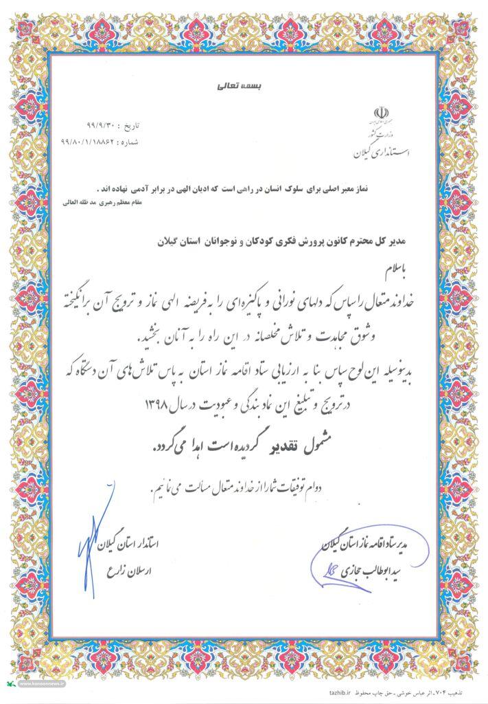 کانون استان گیلان دستگاه شایسته تقدیر عرصه ترویج نمازشد