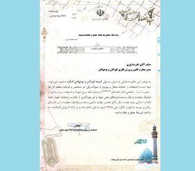 مدیر کل کانون زنجان، مسئول کمیته کودک و نوجوان کنگره شد