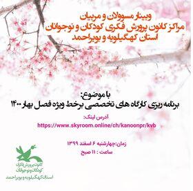 برگزاری وبینار مسئولان ومربیان مراکز کانون کهگیلویه و بویراحمد
