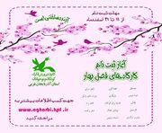 آغاز ثبت نام کارگاههای برخط ویژه فصل بهار کانون پرورش فکری آذربایجان غربی