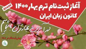 کانون زبان ایران در آخرین بهار قرن همراه زبان آموزان خواهد بود/ نشست رییس کانون زبان کهگیلویه و بویراحمد با کارکنان کانون زبان استان