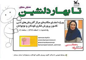 همایش مجازی اعضای مکاتبهای کانون سمنان