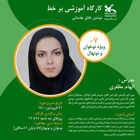 ثبت نام کارگاه های برخط مجازی بهار ۱۴۰۰ کانون استان تهران آغاز شد