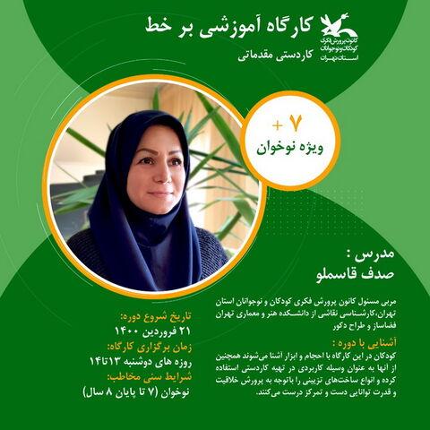ثبت نام کارگاه های برخط مجازی بهار ۱۴۰۰ کانون استان تهران آغاز شد - بخش دوم
