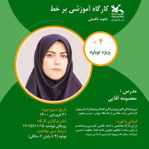 ثبت نام کارگاه های برخط مجازی بهار ۱۴۰۰ کانون استان تهران آغاز شد - بخش سوم