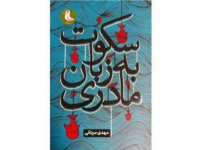«سکوت به زبان مادری» منتشر شد
