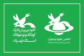 اولین جلسه مجازی انجمن نجوم کانون استان تهران