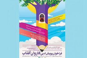 عضو ادبی کانون پرورش فکری استان همدان برگزیده پویش ادبی «کاروان آفتاب» شد
