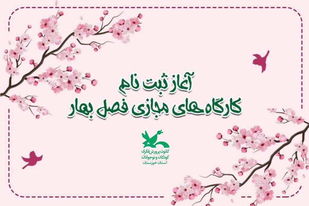 آغاز ثبتنام کارگاههای فرهنگی هنری کانون خوزستان ویژه فصل بهار