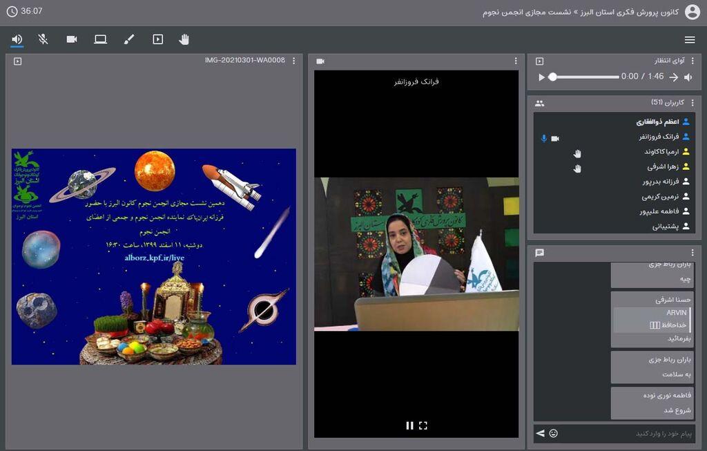 اعتدال بهاری و هفت سین نجومی موضوع دهمین نشست مجازی انجمن نجوم کانون البرز