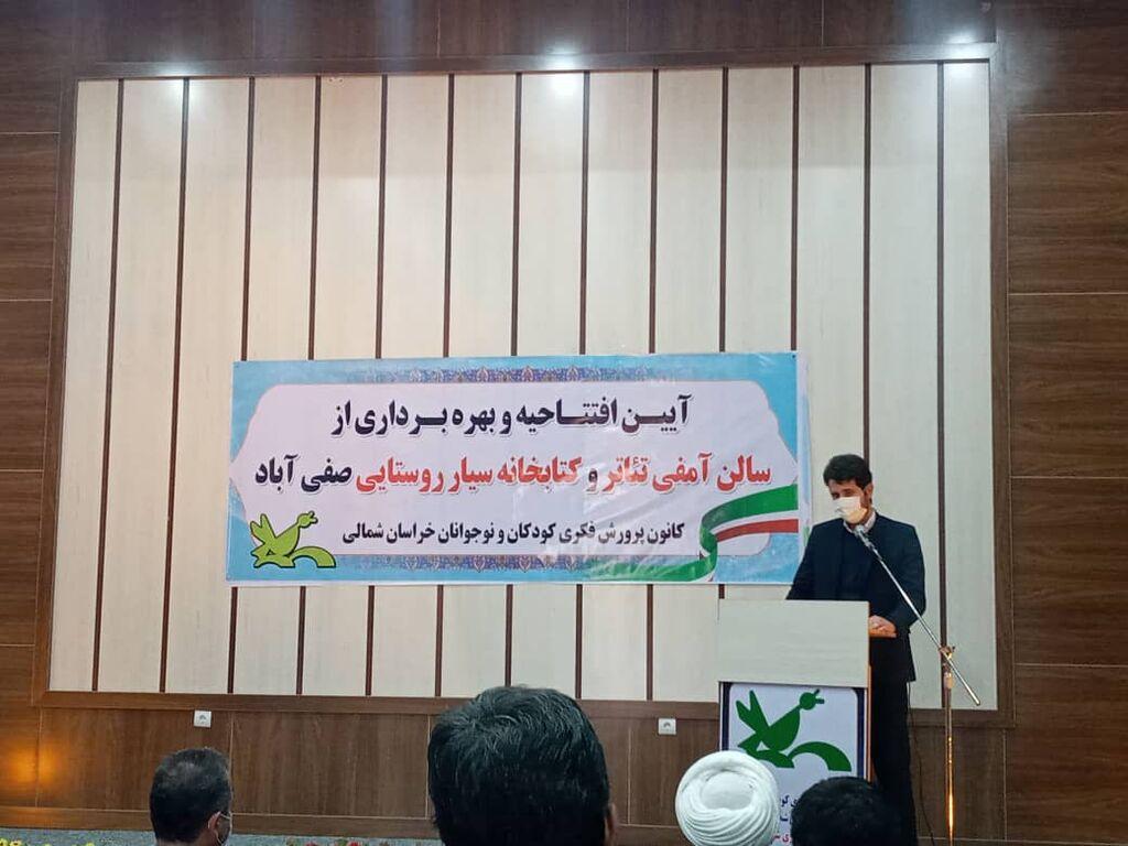 دهمین کتابخانه سیار کانون خراسان شمالی راهاندازی شد