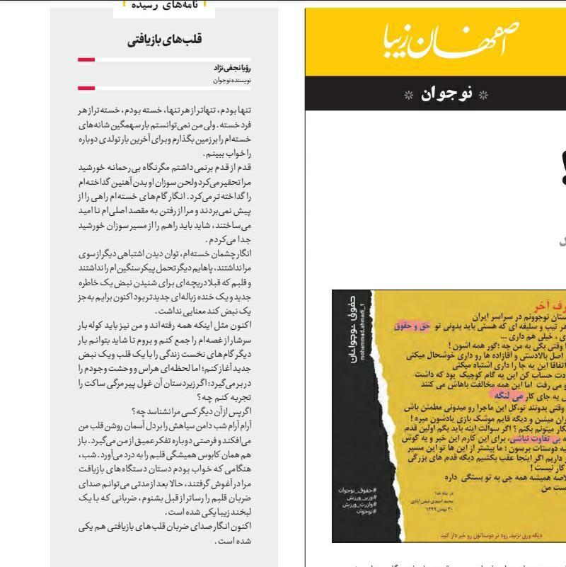 چاپ اثر عضو نوجوان مرکز شماره سه شهرکرد در روزنامه ی ((اصفهان زیبا))