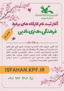 آغاز ثبت نام کارگاههای تخصصی برخط بهار در کانون استان اصفهان