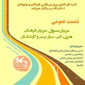 دومین نشست عمومی مربیان و کارشناسان کانون فارس برگزار شد