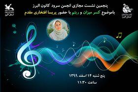 «کسر میزان» و«ریتم» موضوع پنجمبن نشست مجازی انجمن سرود کانون البرز