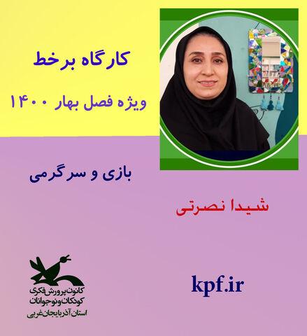 مربیان کارگاه های برخط فصل بهار ۱۴۰۰ کانون پرورش فکری آذربایجان غربی