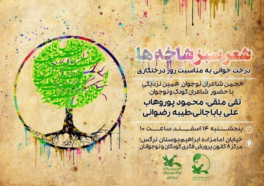 ویژهبرنامه «شعر سبز شاخه ها» در مرکز۸ کانون قم برگزار می شود