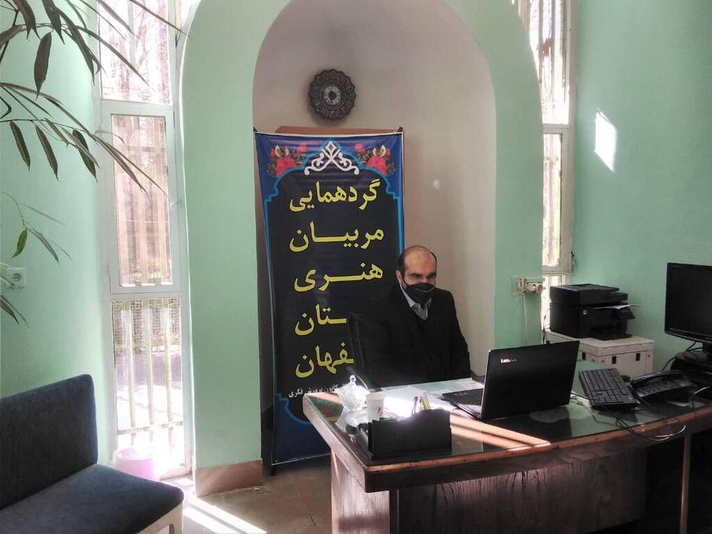 برگزاری وبینار برخط مربیان هنری و رابطین ادبی کانون استان اصفهان