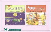 """A Short Step to School"" and ""I'm the Same One"" are Published in Chinese"