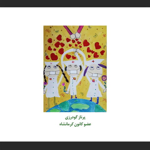 برگزیدگان بخش نقاشی مهرواره «ستارههای بینشان»