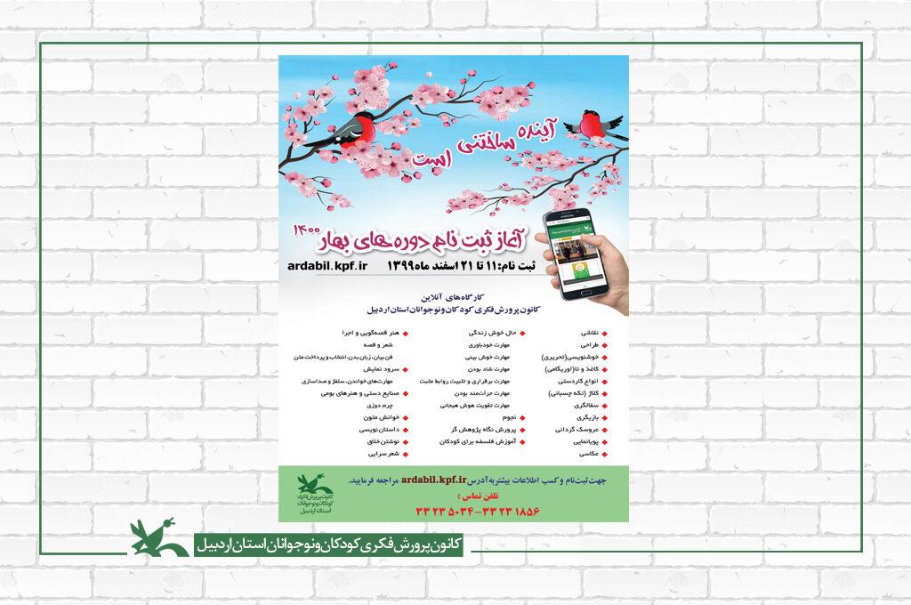برگزاری  ۶۶ کارگاه تخصصی برخط(آنلاین) فرهنگی هنری در بهار سال ۱۴۰۰