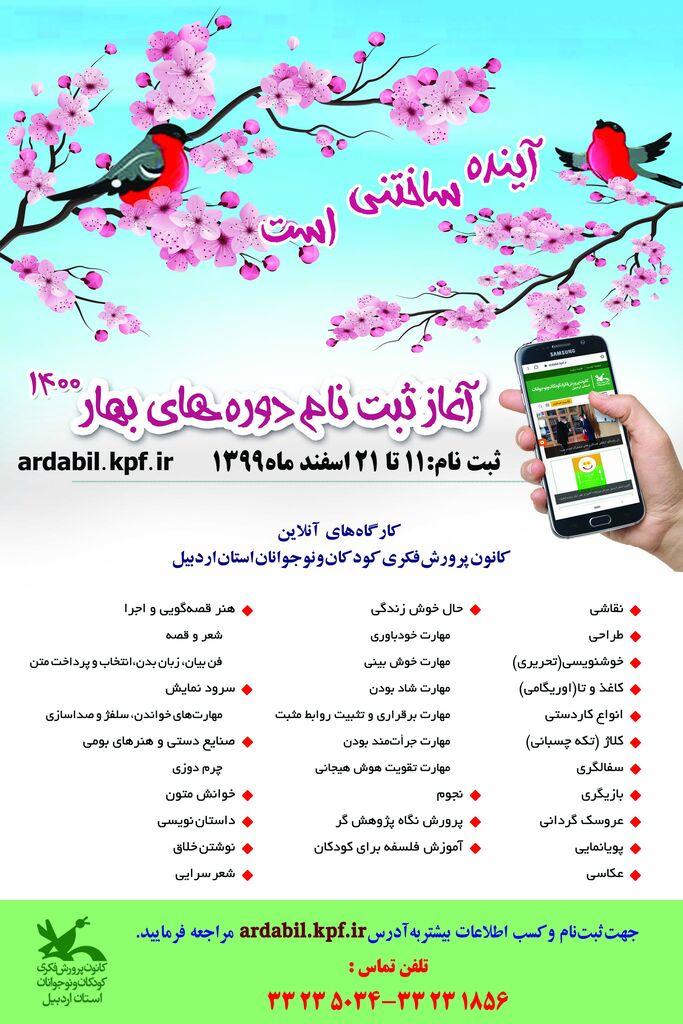 فعالیتهای کانون استان اردبیل در فصل بهار سال۱۴۰۰ متمرکز در بستر مجازی و برخط
