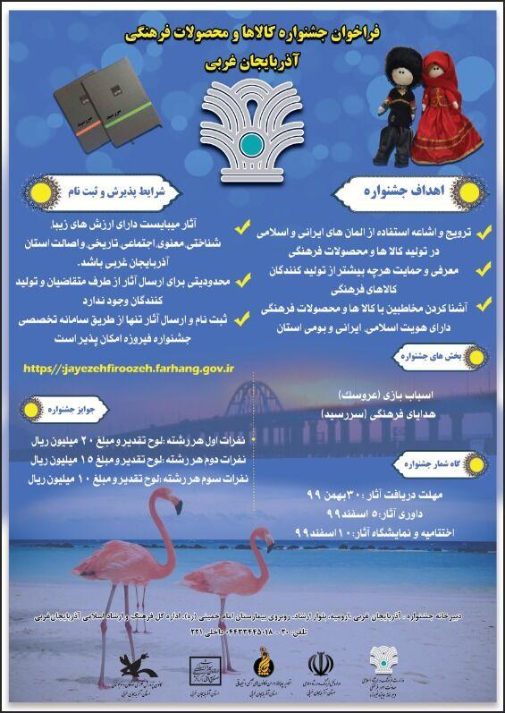 دو عنوان برگزیده جشنواره محصولات فرهنگی به کانون پرورش فکری آذربایجان غربی رسید