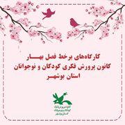 ثبت نام کارگاههای برخط فصل بهار کانون بوشهر آغاز شد