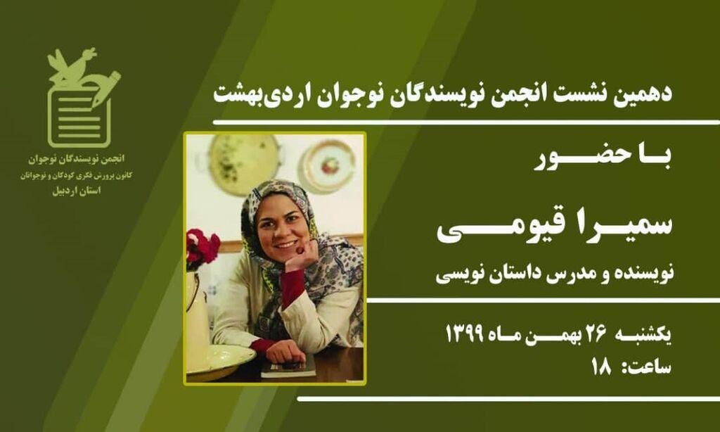 دهمین جلسهی انجمن نویسندگان کانون استان اردبیل