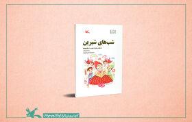 روایت ۱۱۱ قصه در «شبهای شیرین» محمد میرکیانی