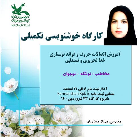 ثبتنام کارگاههای فرهنگی هنری کانون استان کرمانشاه ویژه فصل بهار آغاز شد