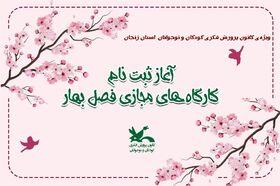 آغاز ثبتنام کارگاههای مجازی کانون زنجان ویژه فصل بهار