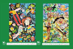 نشان برنز و دیپلم افتخار مسابقه بینالمللی نقاشی بَنسکا بلغارستان به کودکان خوزستانی رسید
