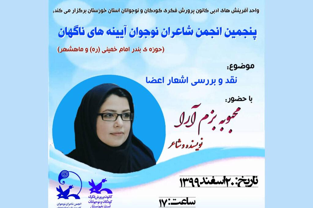 پنجمین نشست مجازی انجمن شاعران نوجوان شهرهای بندرامام و ماهشهر برگزار میشود