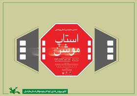 کانون پرورش فکری مازندران در جشنواره بین المللی پویانمایی استاپ موشن خانگی خوش درخشید