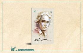 گزیده شعرهای شمس لنگرودی برای نوجوانان به چاپ رسید