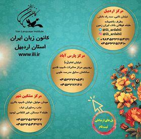 آغاز ثبتنام ترم بهار۱۴۰۰ کانون زبان ایران