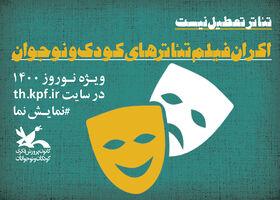 ویژهبرنامههای نوروز ۱۴۰۰ مرکز تئاتر کانون اعلام شد