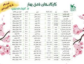 ثبتنام کارگاههای مجازی ترم بهار کانون استان قزوین تمدید شد
