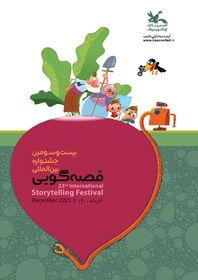 بیستوسومین جشنواره بینالمللی قصهگویی